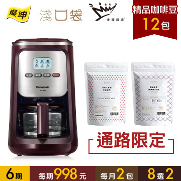 淺口袋Smart方案-金鑛精品咖啡豆12包+Panasonic 全自動咖啡機