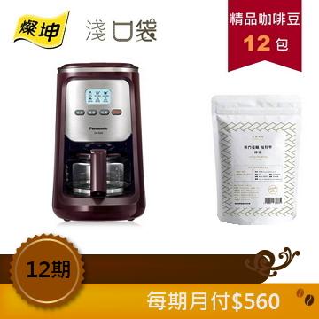 淺口袋嘗鮮方案3 - 金鑛精品咖啡豆12包+Panasonic 全自動咖啡機