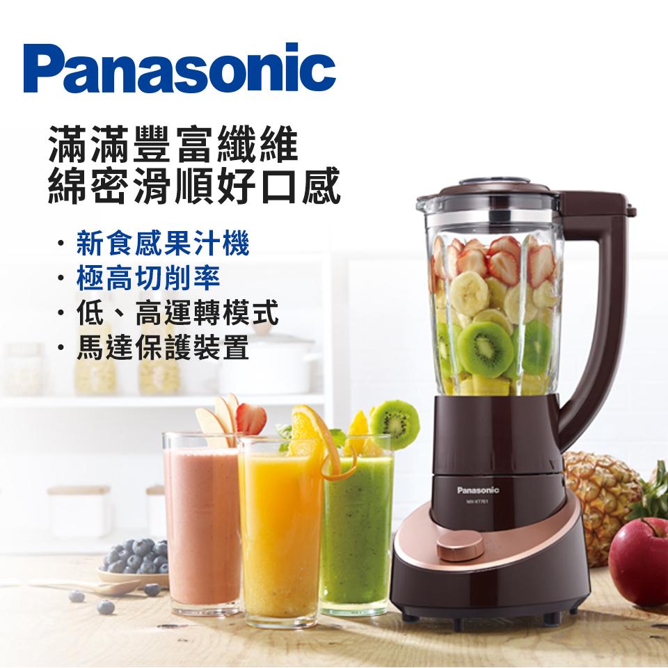 國際牌Panasonic 1.3L 果汁機 MX-XT701