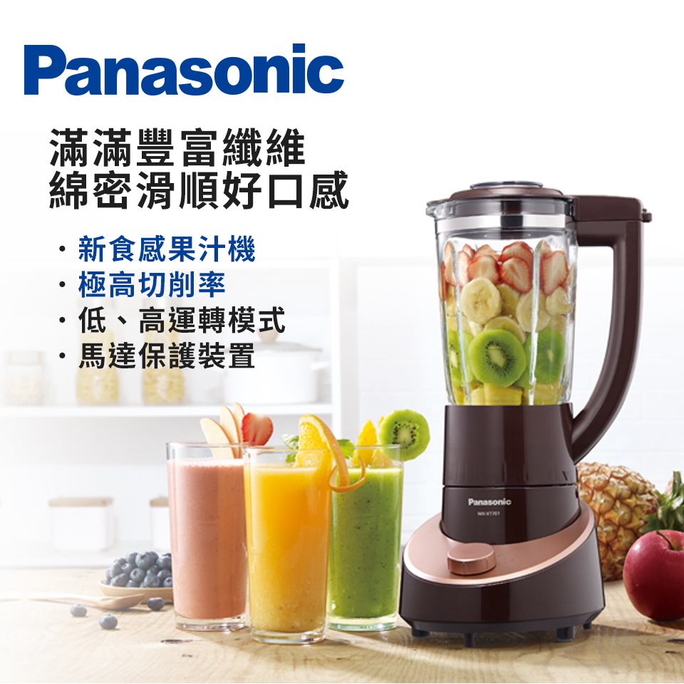 國際牌Panasonic 1.3L 果汁機