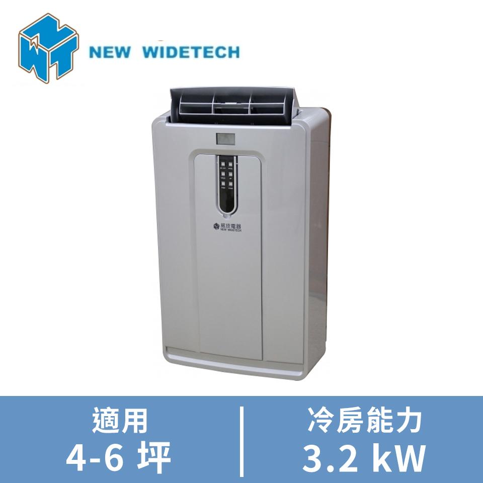 威技 R32 移動式空調