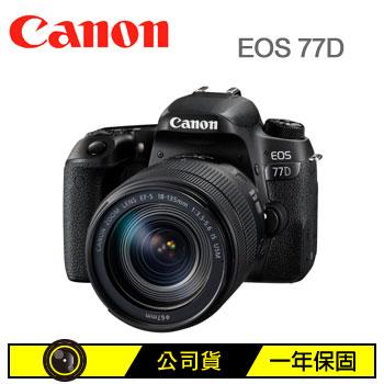 (福利品)佳能Canon EOS 77D 數位單眼相機 KIT