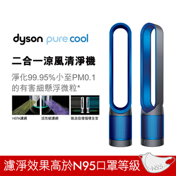dyson 空氣清淨氣流倍增器TP00 TP00(藍色)