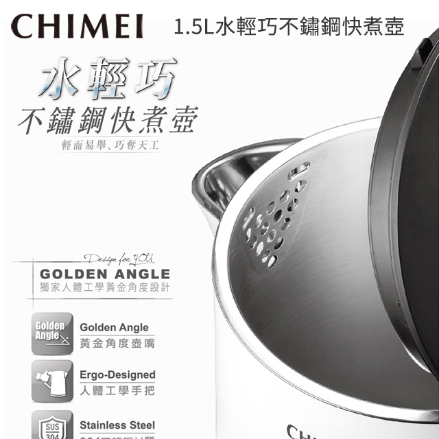 CHIMEI 1.5L水輕巧不鏽鋼快煮壺