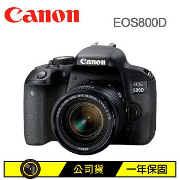 【展示機】Canon EOS 800D數位單眼相機(KIT)