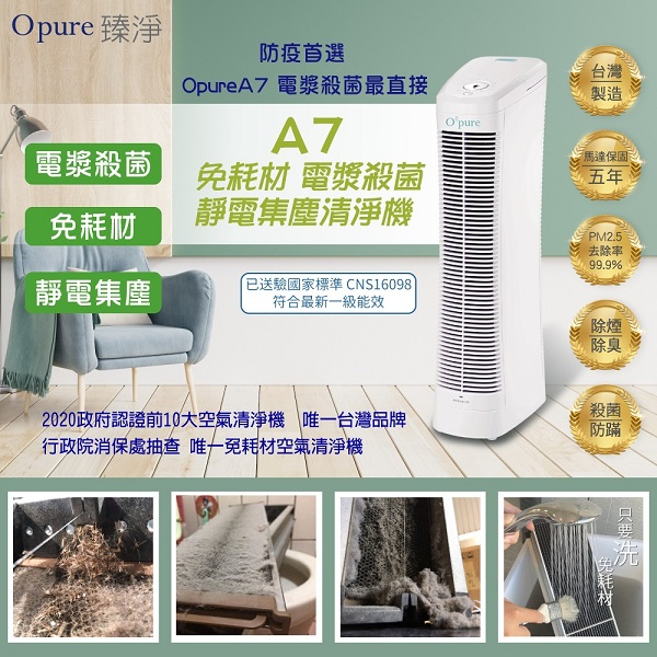 【Opure臻淨】 A7 免耗材靜電集塵電漿抑菌DC直流節能空氣清淨機