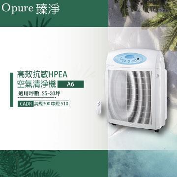 【Opure 臻淨】A6 高效抗敏HEPA電漿抑菌DC節能空氣清淨機
