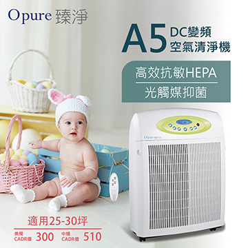 【Opure 臻淨】新A5 高效抗敏HEPA光觸媒抑菌DC節能空氣清淨機﹝A4加強版﹞