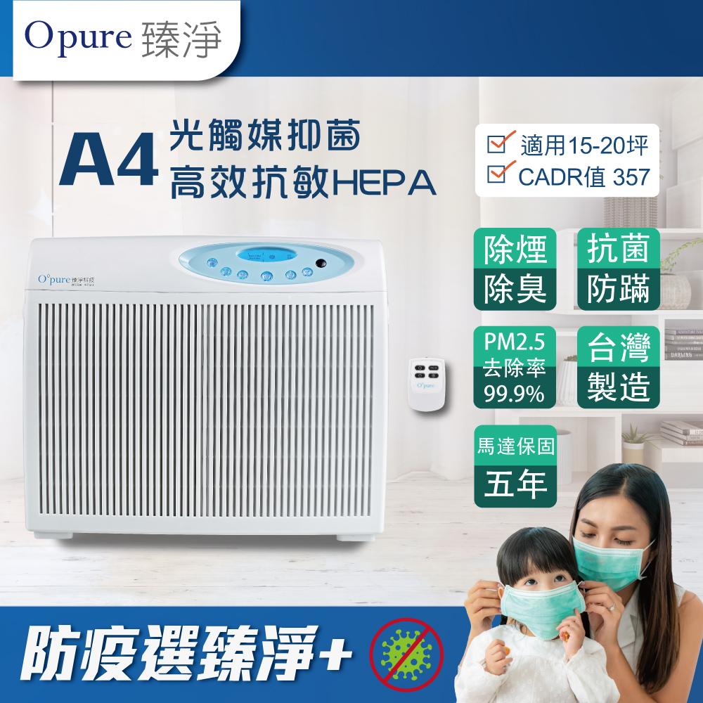 【Opure 臻淨】 A4高效抗敏HEPA光觸媒抑菌DC節能空氣清淨機