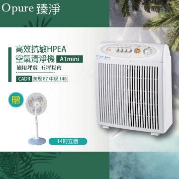 【Opure 臻淨】 A1 mini 抗敏HEPA負離子空氣清淨機 A1 mini