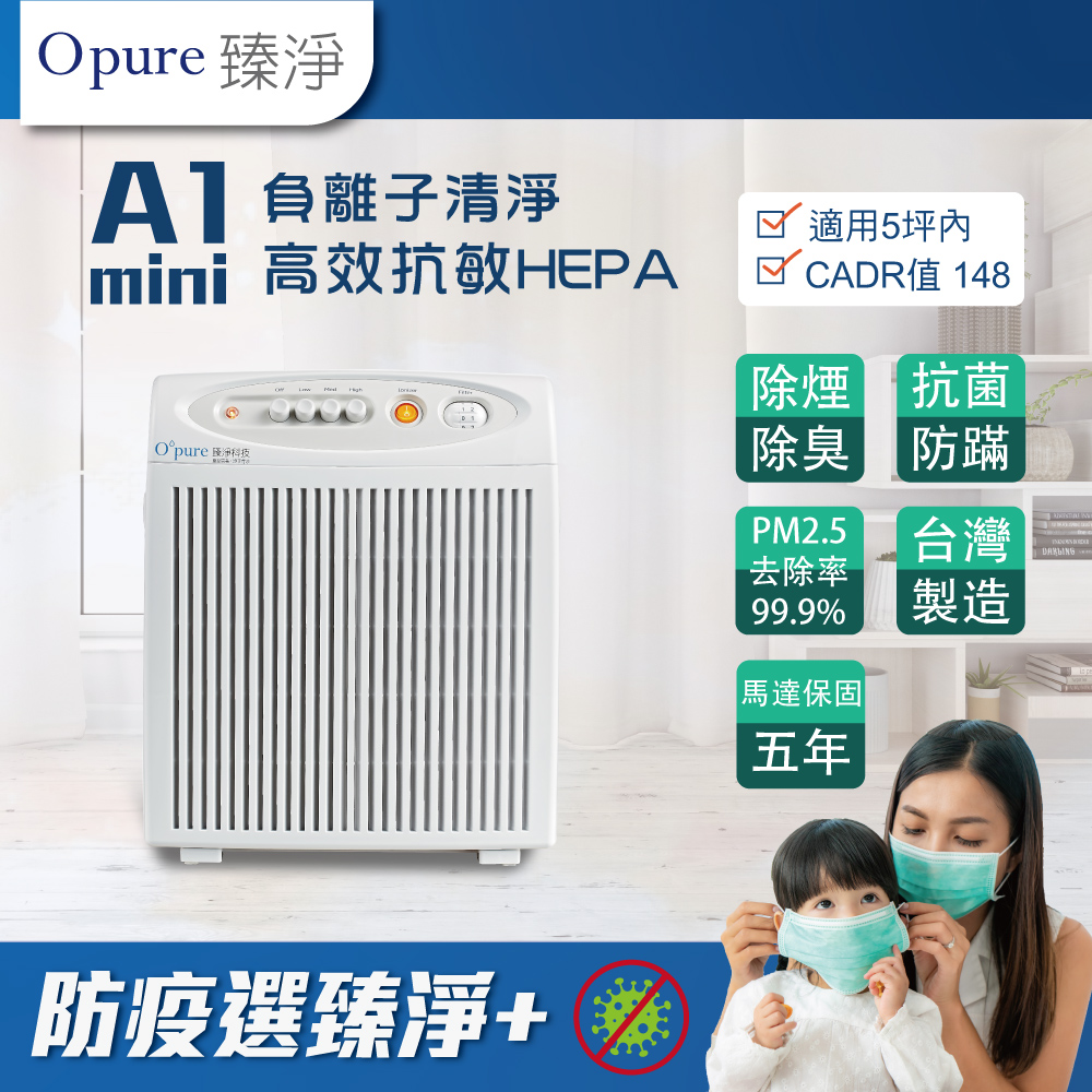 【Opure 臻淨】 A1 mini 抗敏HEPA負離子空氣清淨機