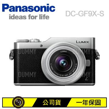 【福利品】Panasonic GF9X可交換式鏡頭相機(灰色) DC-GF9X-S