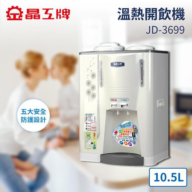 晶工牌 10.5L 溫熱開飲機