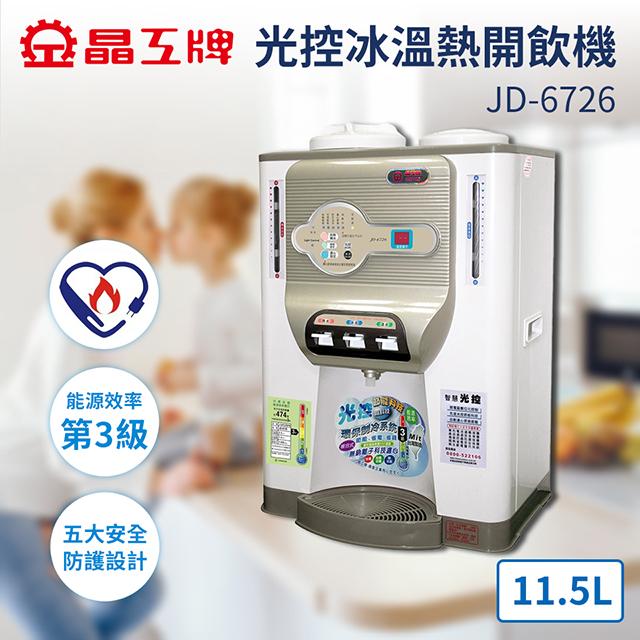 晶工牌 11.5L 光控冰溫熱開飲機