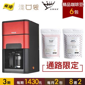 淺口袋Smart方案-金鑛精品咖啡豆6包+東元專業磨豆咖啡機(4杯份)