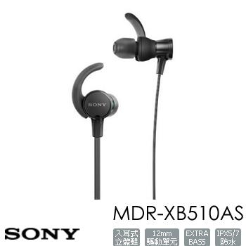 SONY MDR-XB510AS運動型入耳式耳機-黑