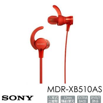 SONY MDR-XB510AS運動型入耳式耳機-紅 MDRXB510ASR