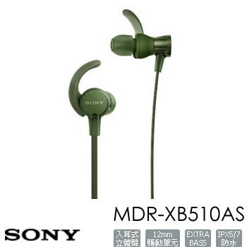 SONY MDR-XB510AS運動型入耳式耳機-綠