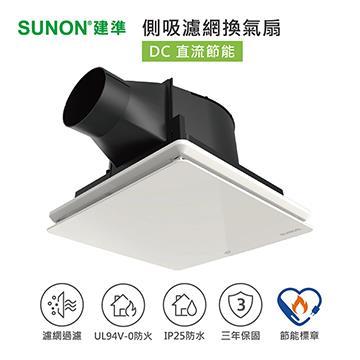 建準SUNON 25型側吸濾網換氣扇 BVT25A001
