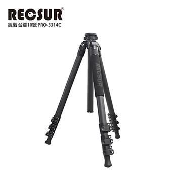 RECSUR 銳攝 台腳10號 反折碳纖維腳架 PRO-3314C