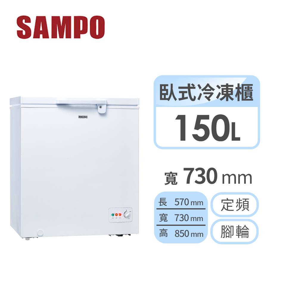 聲寶 150公升臥式冷凍櫃