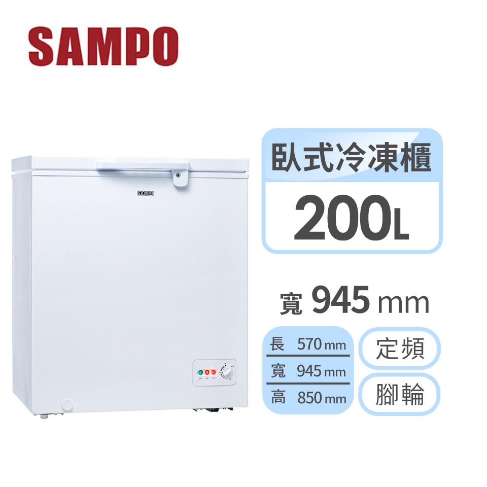 聲寶 200公升臥室冷凍櫃