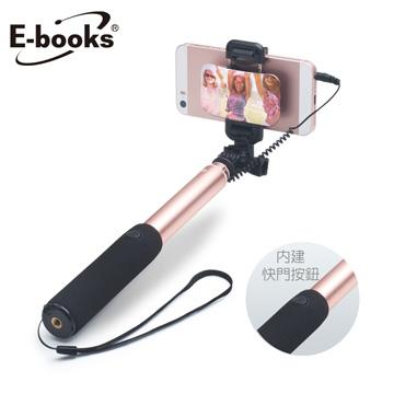 E-books N40 鋁合金大鏡面線控自拍桿
