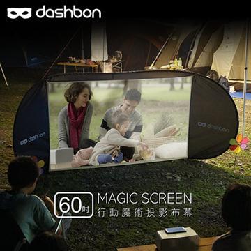 Dashbon 60 吋行動魔術投影布幕 AMS2222