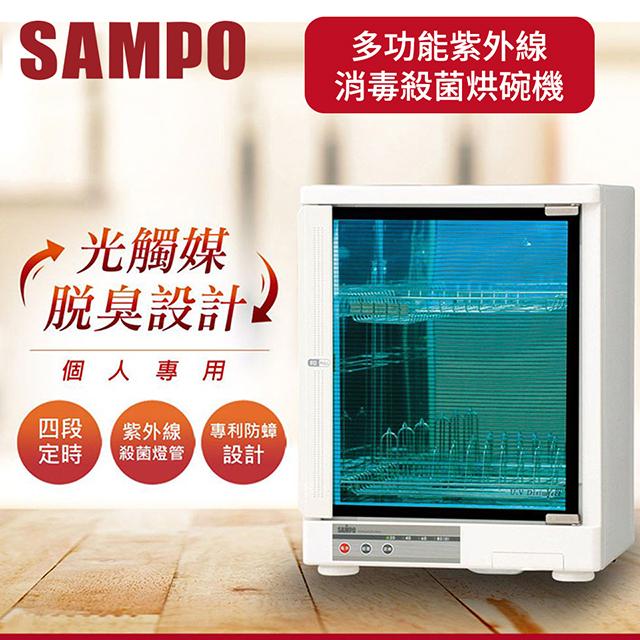 聲寶SAMPO 多功能紫外線消毒殺菌烘碗機