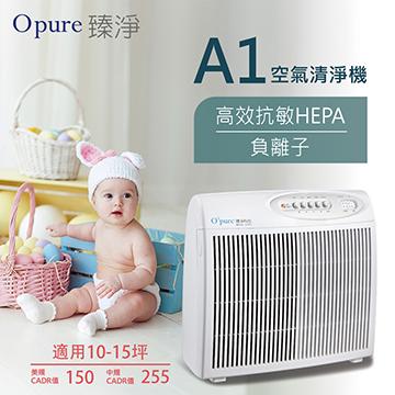 【Opure 臻淨】A1 高效抗敏HEPA負離子空氣清淨機 A1