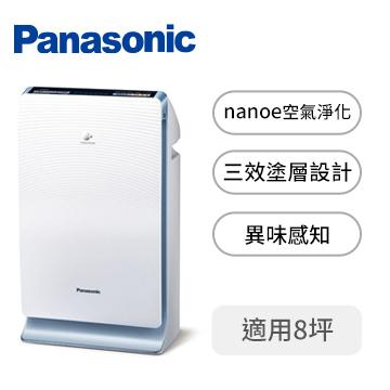 【拆封品】Panasonic 8坪空氣清淨機