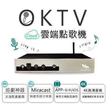 啟航 OKTV 4K無線雲端智慧點歌機