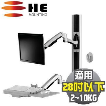 HE複合式工作站螢幕雙臂 H8822W