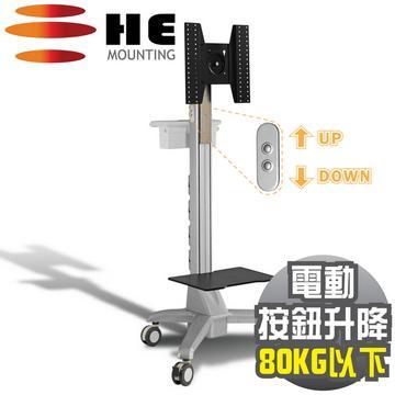 HE電動升降鋁合金多媒體推車(全配)