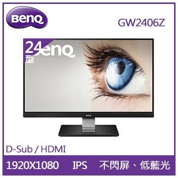【24型】BenQ GW2406Z IPS液晶顯示器