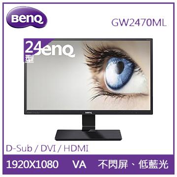 【24型】BenQ GW2470ML 液晶顯示器