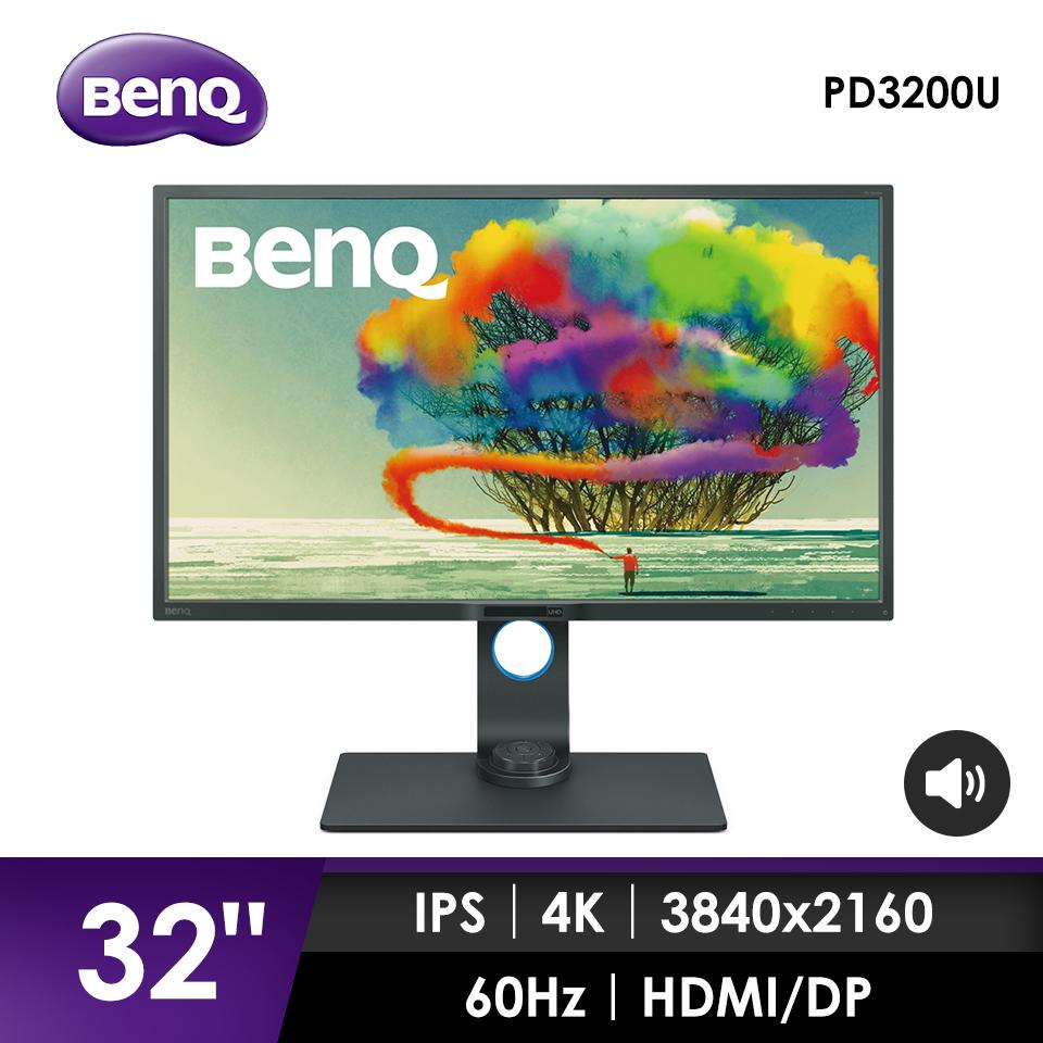 【32型】BenQ PD3200U專業設計液晶顯示器 PD3200U