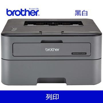 【福利品】Brother HL-L2320D 雙面雷射印表機