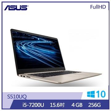 【福利品】ASUS S510UQ 15.6吋FHD筆電(i5-7200U/MX 940/4G/SSD)