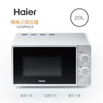 Haier 20L機械式微波爐 H20MX63