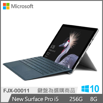 微軟New Surface Pro i5-8G-256G