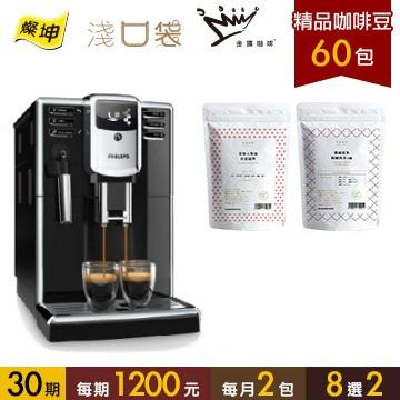 淺口袋菁英方案-金鑛精品咖啡豆60包+飛利浦全自動義式咖啡機