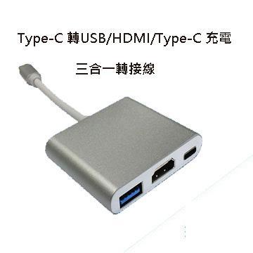 【三合一轉接器】ZBAND TYPE-C USB 3.0 TYPECS