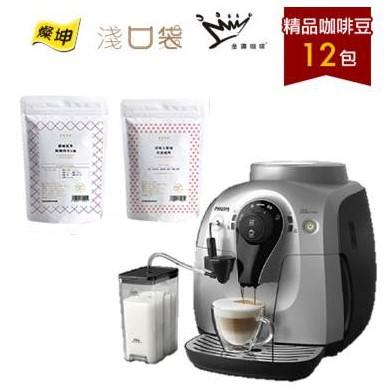 淺口袋超值方案- 金鑛精品咖啡豆12包+飛利浦全自動義式咖啡機