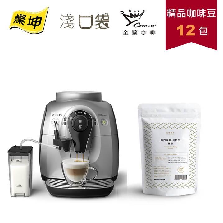 淺口袋精省方案 - 金鑛精品咖啡豆12包+飛利浦全自動義式咖啡機