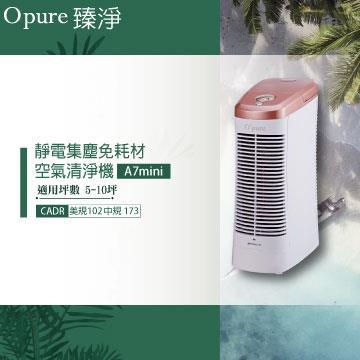 【Opure 臻淨】A7 mini 免耗材靜電集塵電漿抑菌DC節能空氣清淨機