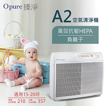 【Opure 臻淨】A2 高效抗敏HEPA負離子空氣清淨機