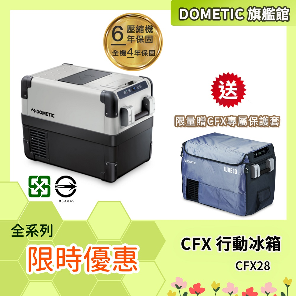 ★贈io體感式陶瓷電暖器★DOMETIC 最新一代CFX 系列智慧壓縮機行動冰箱
