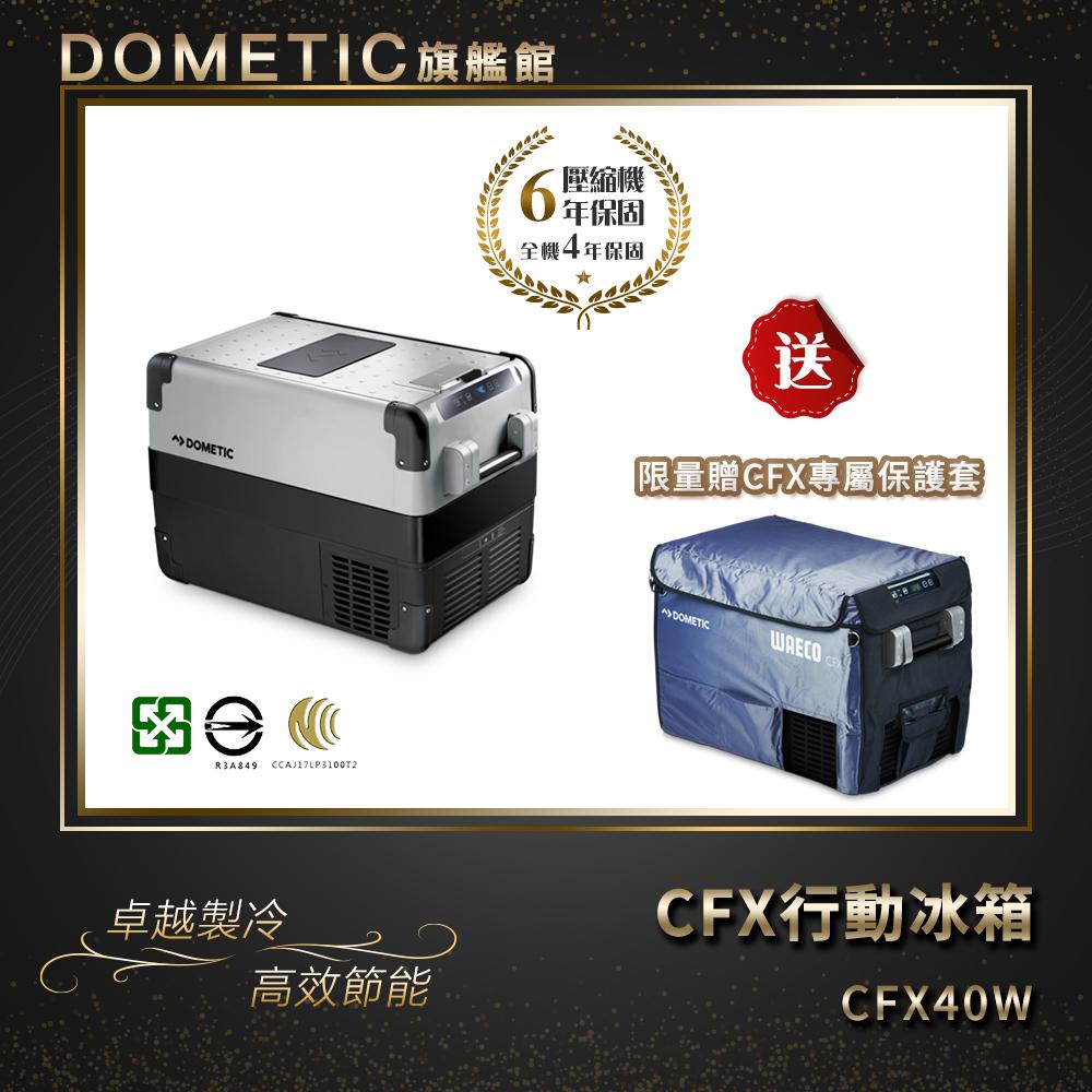 ★贈io智能按摩手1入★DOMETIC 最新一代智慧壓縮機行動冰箱