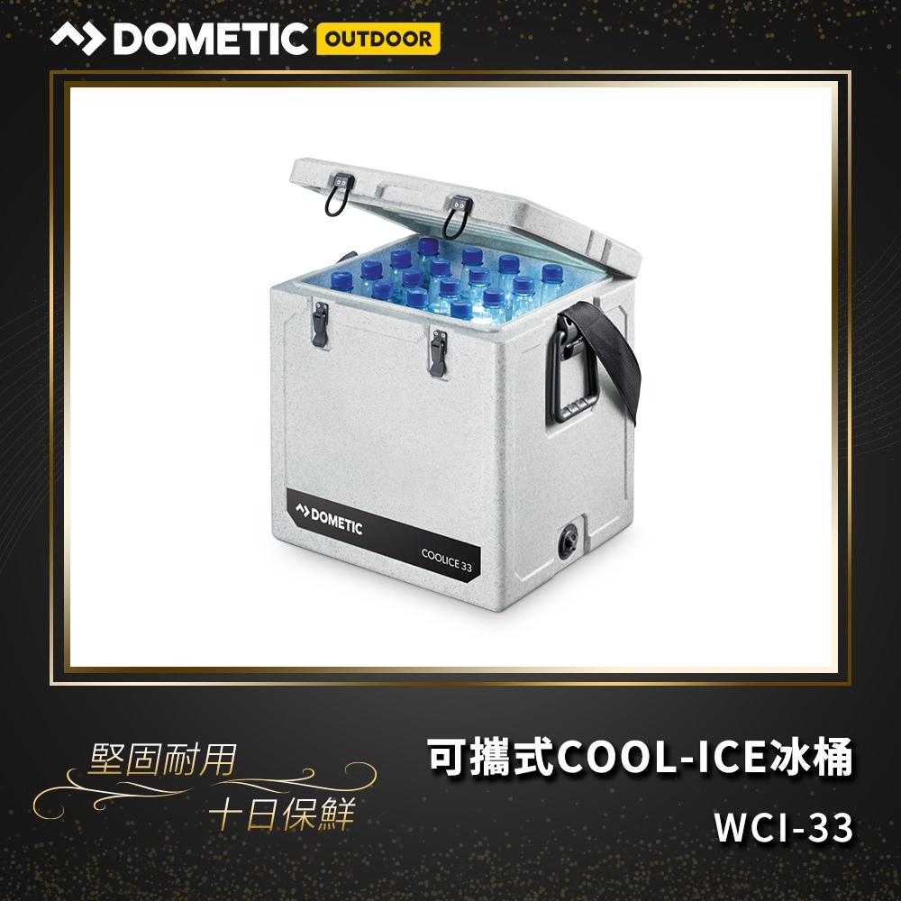 ★贈冰磚一入★DOMETIC 可攜式COOL-ICE 冰桶 WCI-33